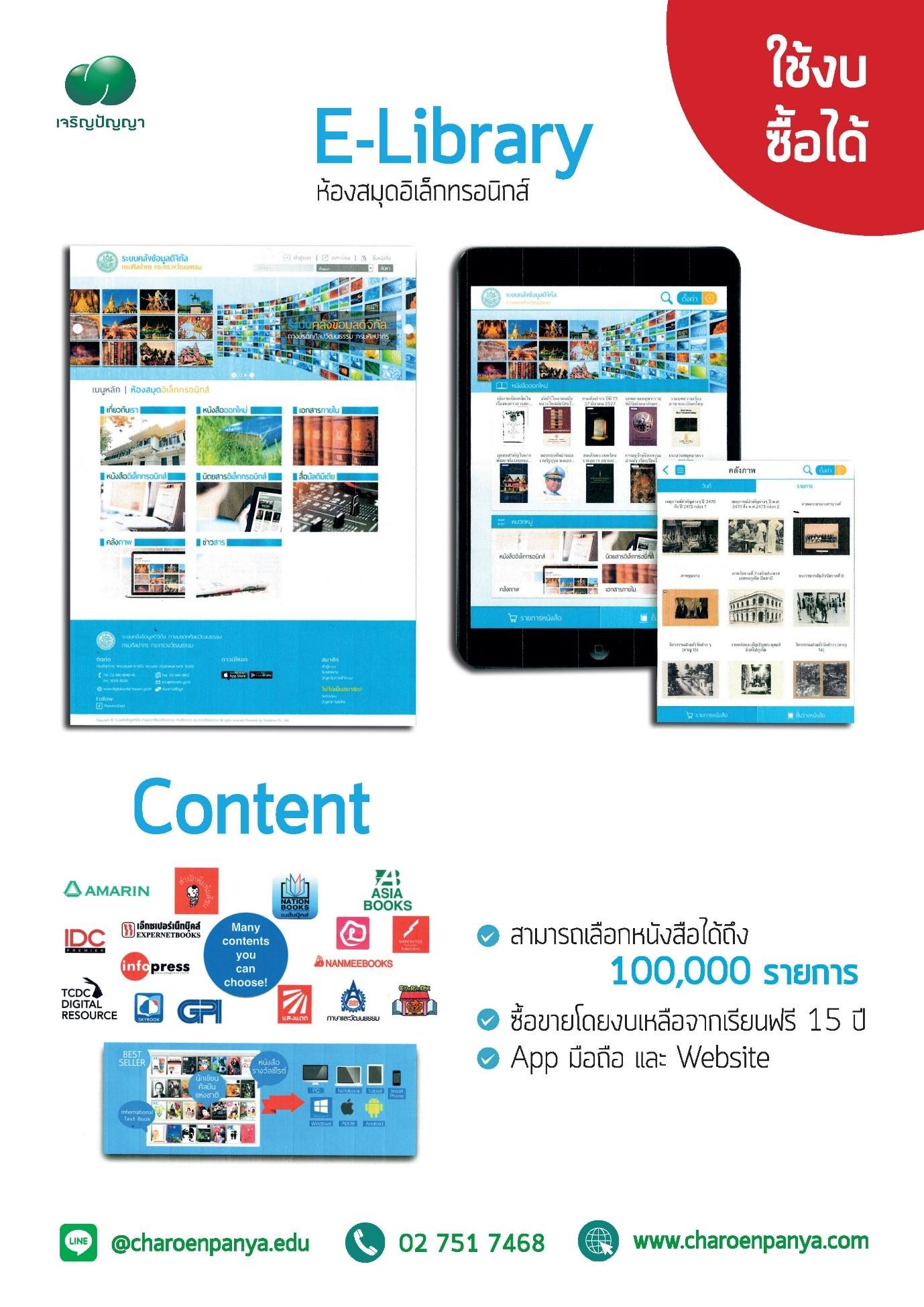 e-Learning & Workshop